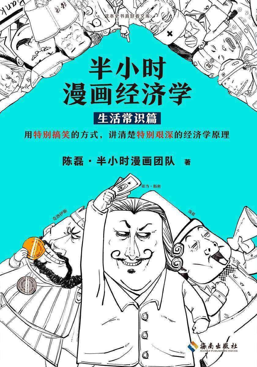 半小时漫画经济学:生活常识篇