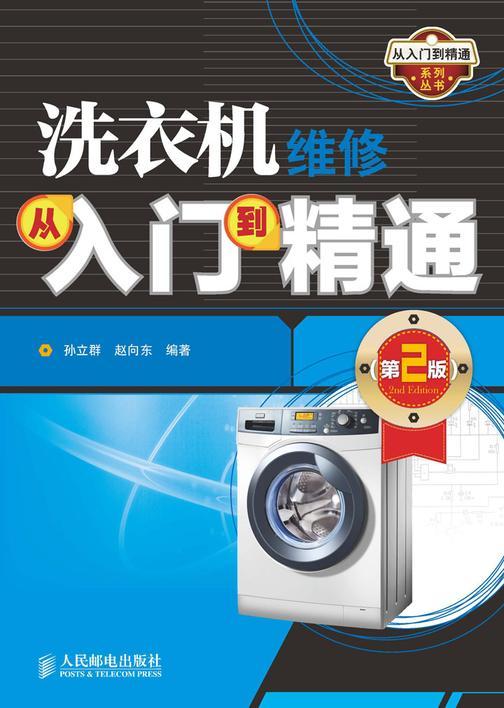 洗衣机维修从入门到精通(第2版)