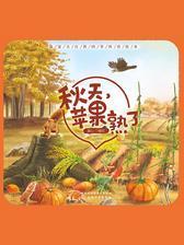 秋天,苹果熟了