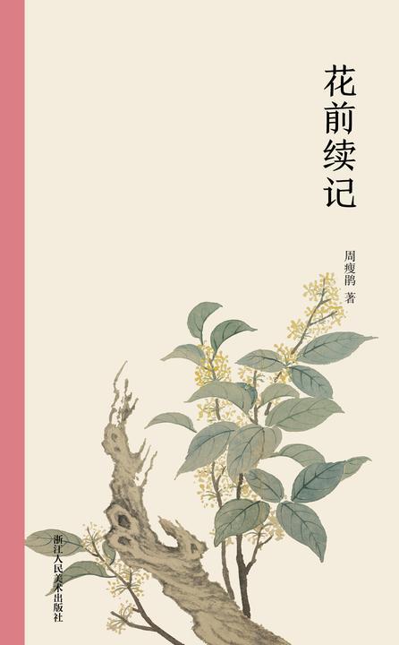 花前续记(艺林藻鉴)