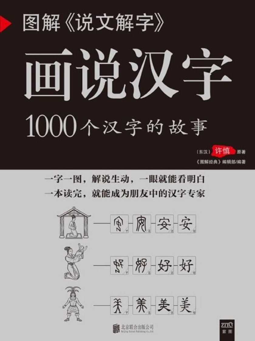 图解《说文解字》画说汉字