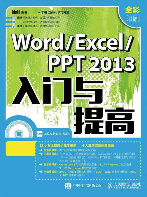 Word Excel PPT 2013入门与提高