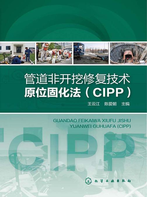 管道非开挖修复技术原位固化法(CIPP)
