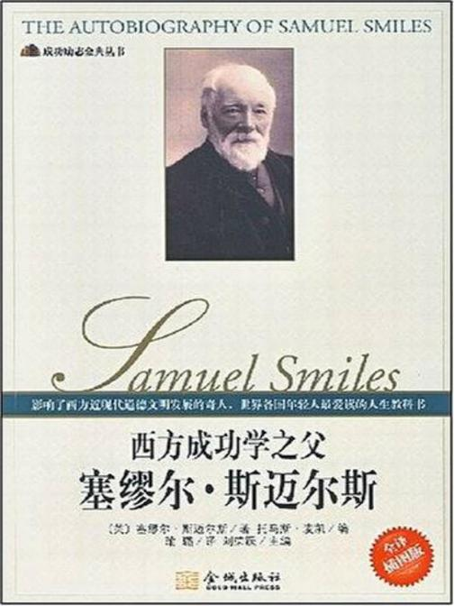 西方成功学之父:塞穆尔·斯迈尔斯自传