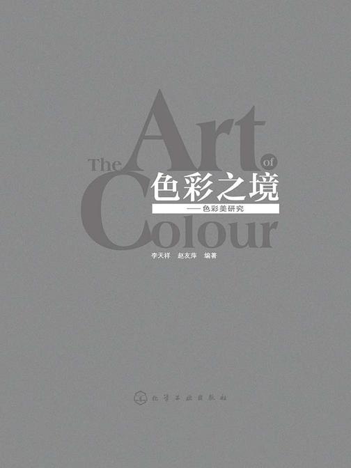 色彩之境——色彩美研究