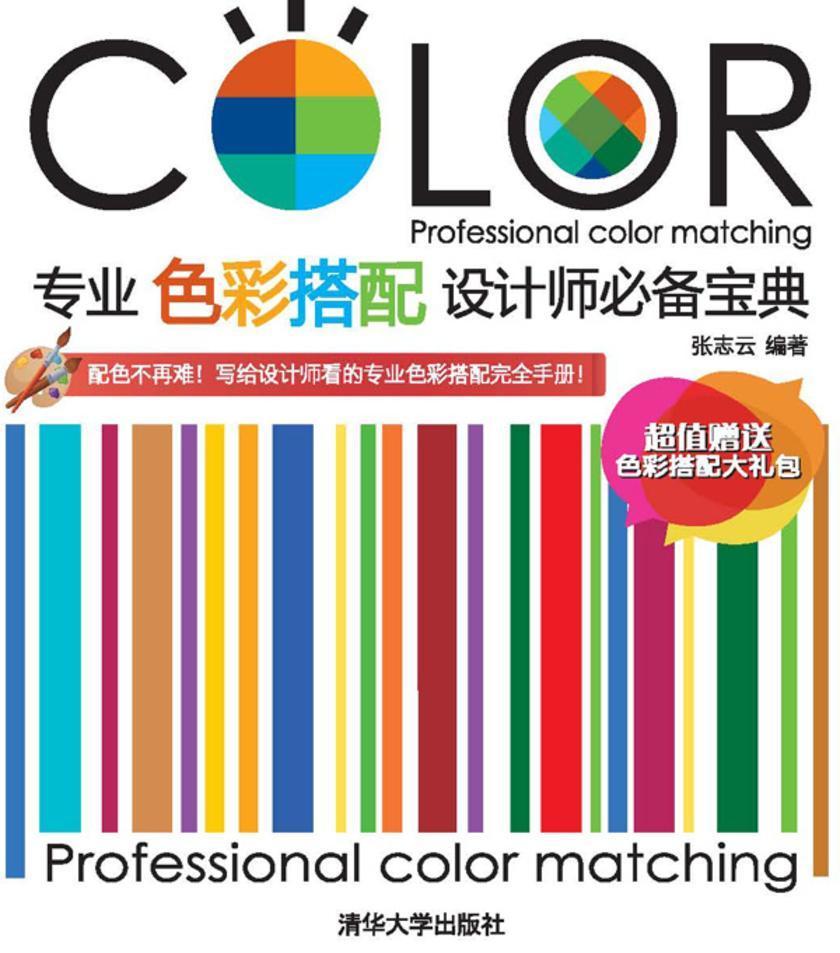 专业色彩搭配设计师必备宝典(仅适用PC阅读)
