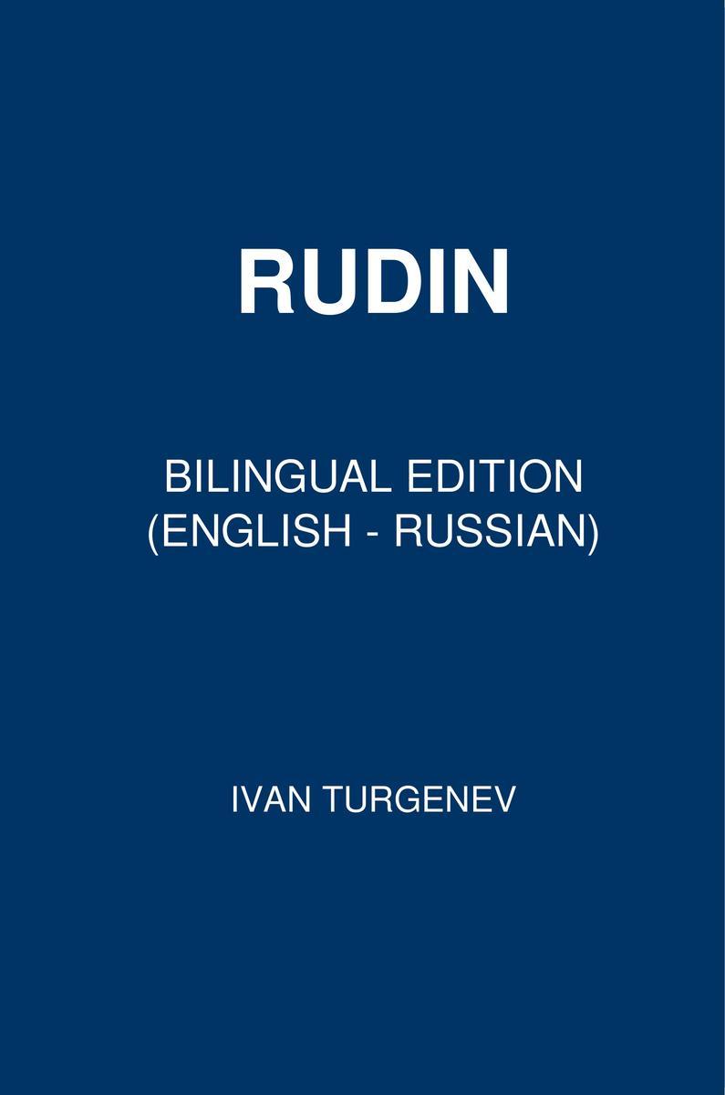 Rudin: Bilingual Edition (English – Russian)