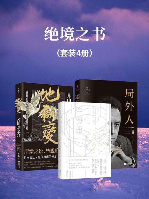 绝境之书【套装三册】(地狱变+小丑之花+局外人)