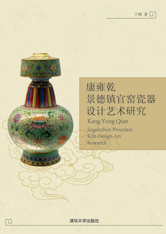 康雍乾景德镇官窑瓷器设计艺术研究