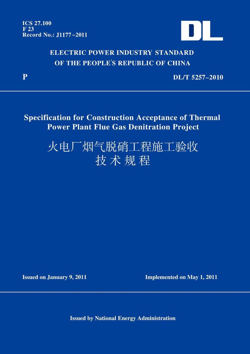 DL/T5257-2010火电厂烟气脱硝工程施工验收技术规程(英文版)