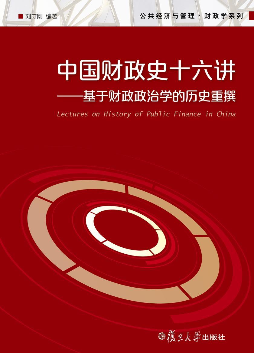 中国财政史十六讲:基于财政政治学的历史重撰