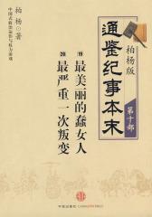 柏杨版通鉴纪事本末第十部  美丽的蠢女人· 严重一次叛变(试读本)