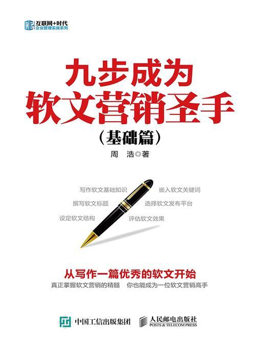 九步成为软文营销圣手(基础篇)