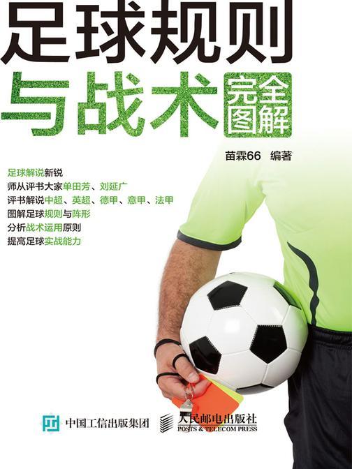 足球规则与战术完全图解