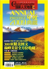 环球人文地理:2009年度典藏(电子杂志)(仅适用PC阅读)