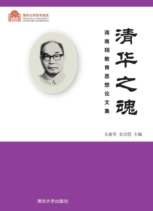 清华之魂:蒋南翔教育思想论文集(仅适用PC阅读)
