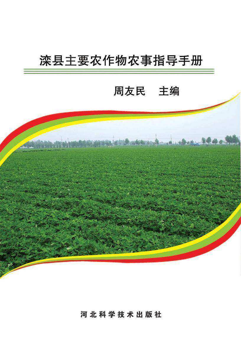 滦县主要农作物农事指导手册