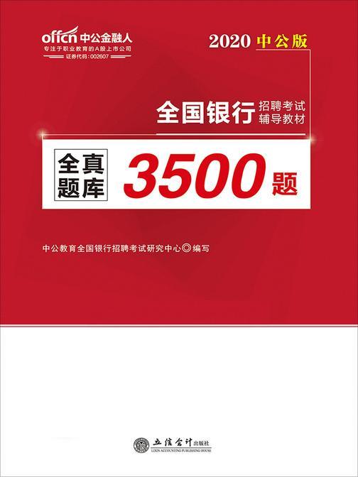 中公2020全国银行招聘考试辅导教材全真题库3500题