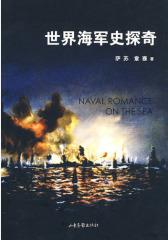 世界海军史探奇(试读本)