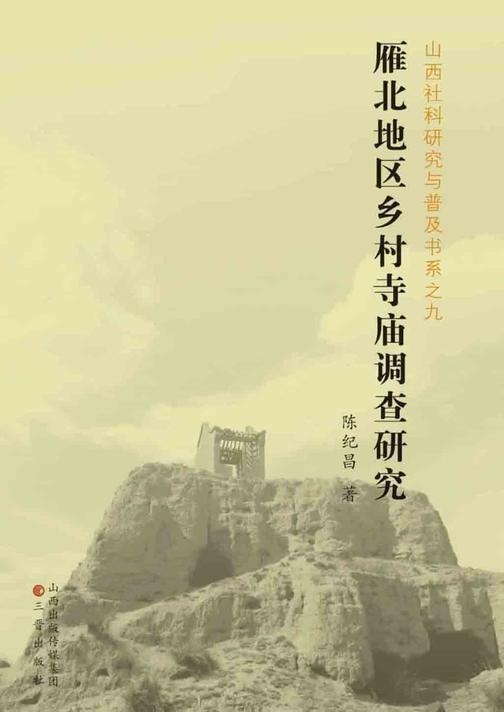 雁北地区乡村寺庙调查研究