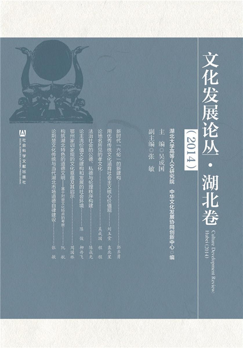文化发展论丛(2014·湖北卷)