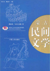 蒙古民间文学