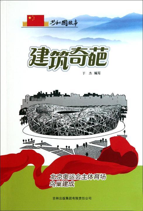 建筑奇葩:北京奥运会主体育场鸟巢建成