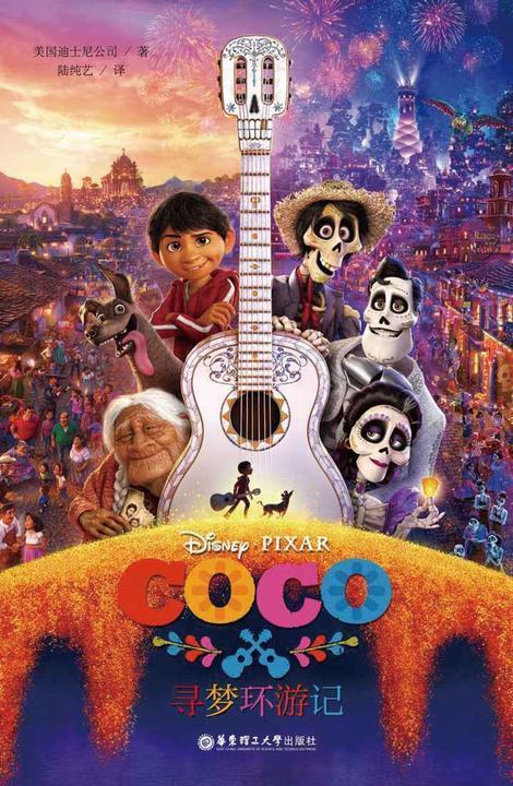 迪士尼大电影双语阅读.寻梦环游记 Coco