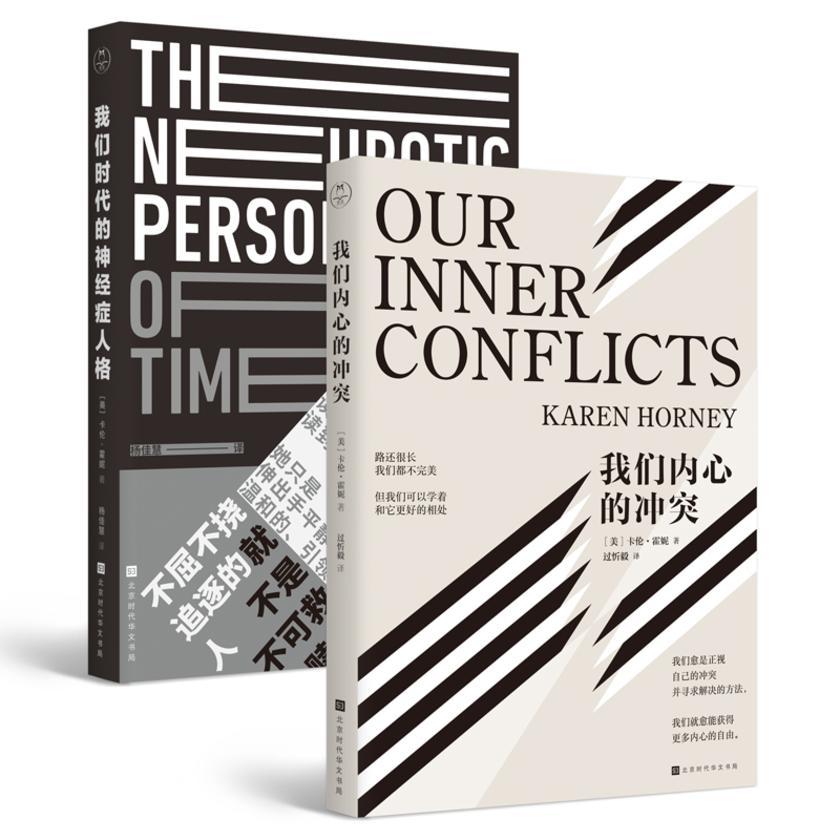 卡伦霍妮经典心理学套装(全2册)