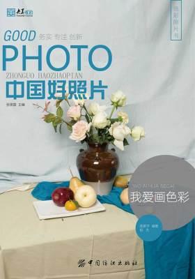 中国好照片:我爱画色彩