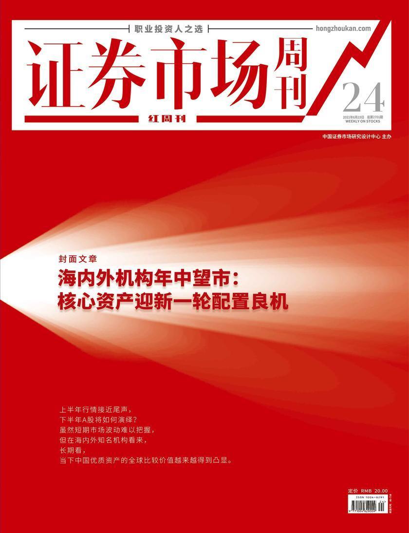 海内外机构年中望市:核心资产迎新一轮配置良机 证券市场红周刊2021年24期(证券市场红周刊)