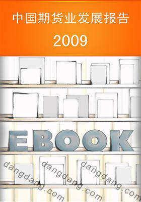 中国期货业发展报告.2009(仅适用PC阅读)