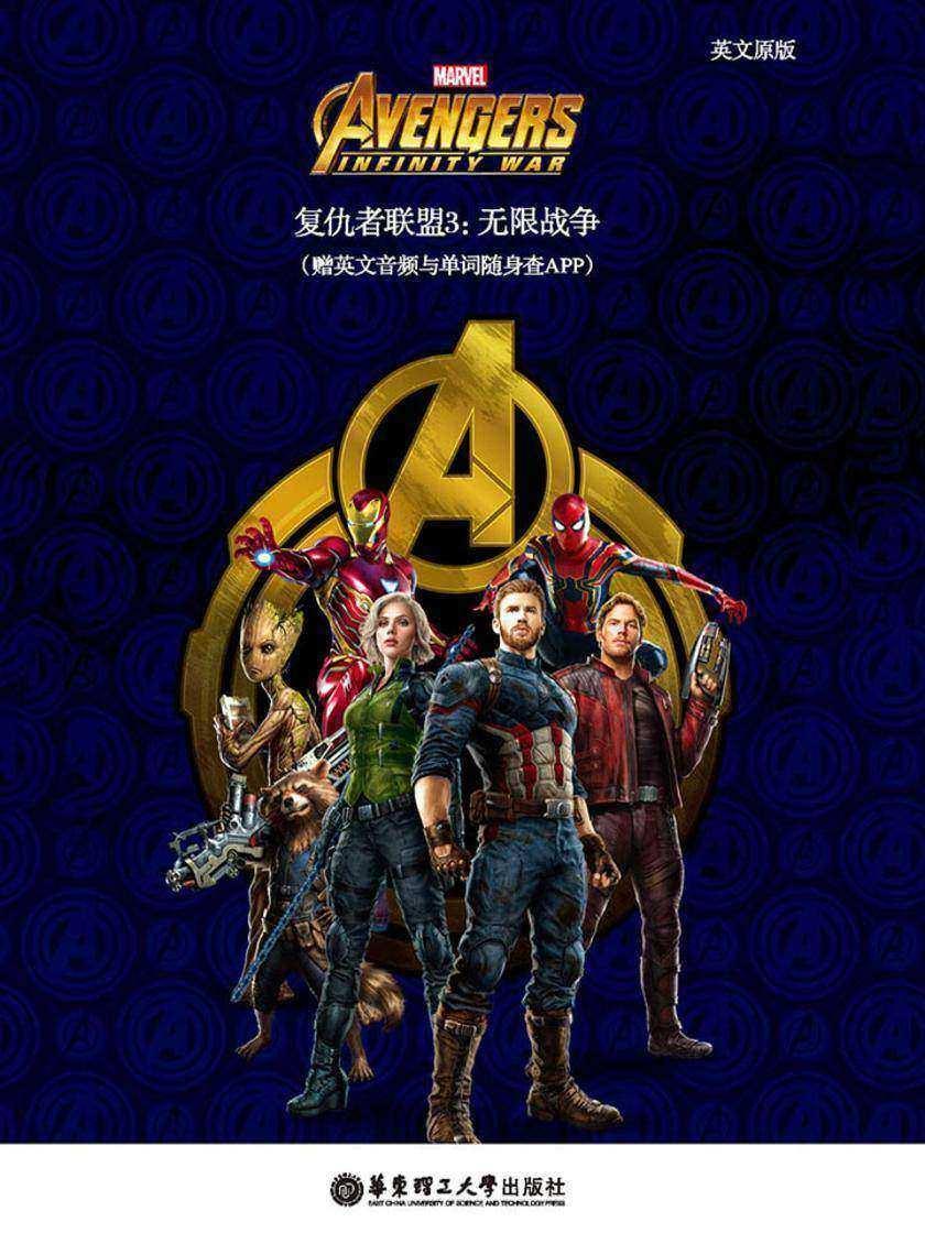 英文原版复仇者联盟3:无限战争