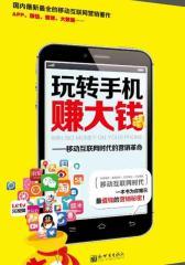 玩转手机赚大钱:移动互联网时代的营销革命