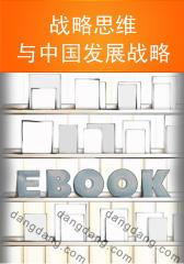 战略思维与中国发展战略