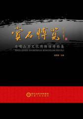 赏石博览:石嘴山石文化博物馆博雅集