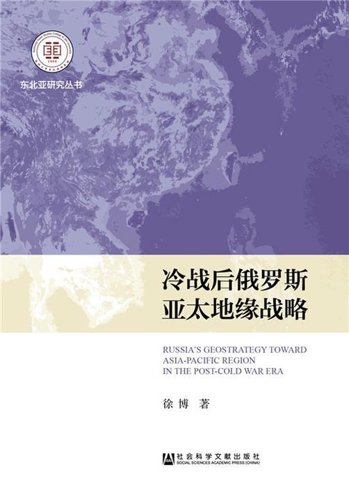 冷战后俄罗斯亚太地缘战略(东北亚研究丛书)