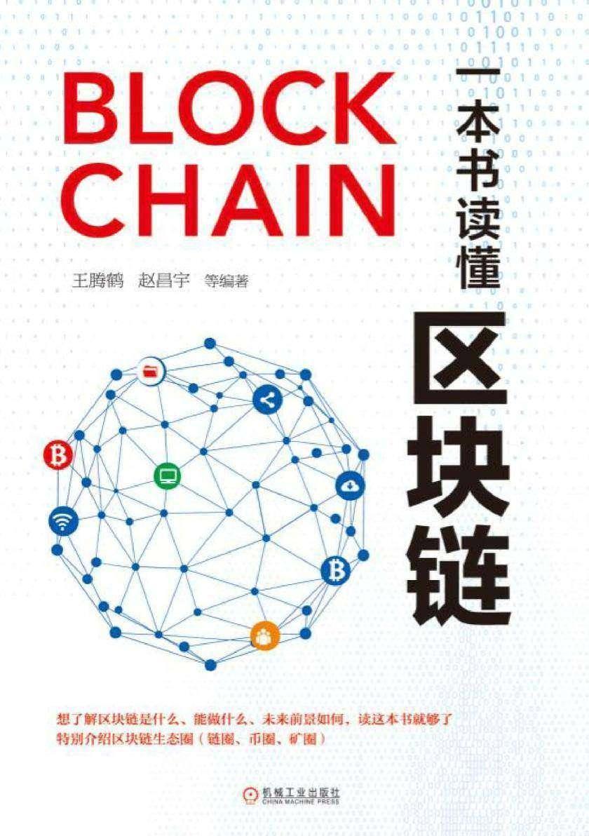 一本书读懂区块链