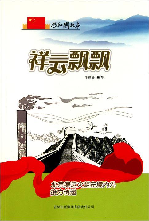 祥云飘飘:北京奥运火炬在境内外接力传递