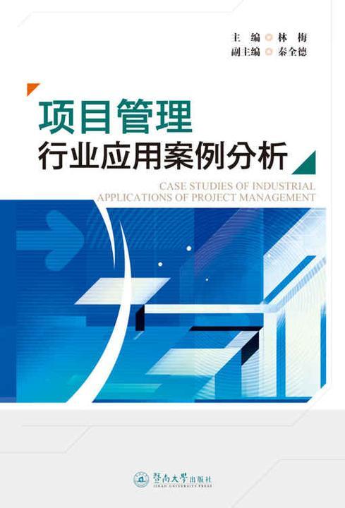 项目管理行业应用案例分析