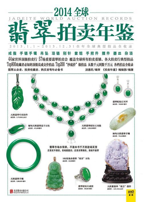 2014全球翡翠拍卖年鉴