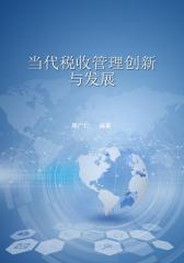 当代税收管理创新与发展
