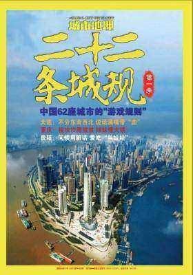 城市地理:22条城规(第一季)(电子杂志)(仅适用PC阅读)