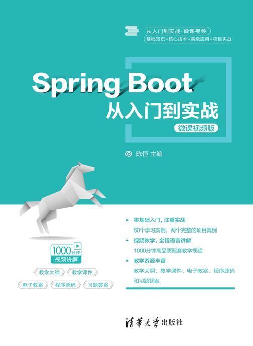Spring Boot从入门到实战(微课视频版)