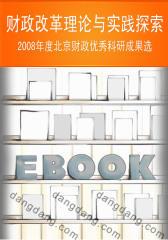 财政改革理论与实践探索:2008年度北京财政优秀科研成果选(仅适用PC阅读)