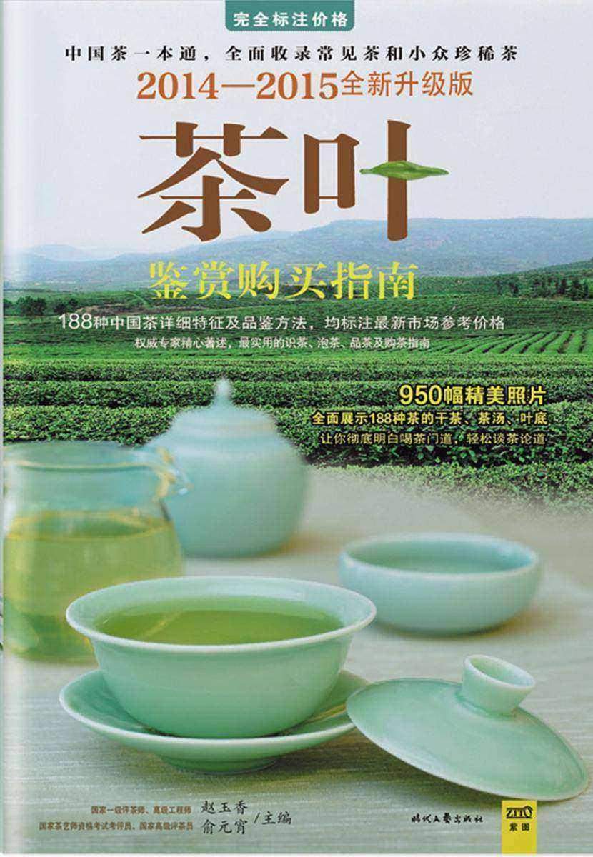 茶叶鉴赏购买指南(2014-2015全新升级版)