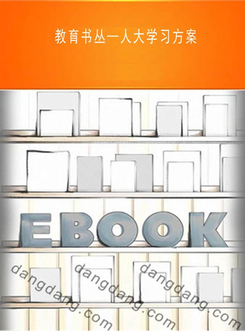 教育书丛—人大学习方案