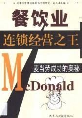 餐饮业连锁经营之王:麦当劳成功的奥秘