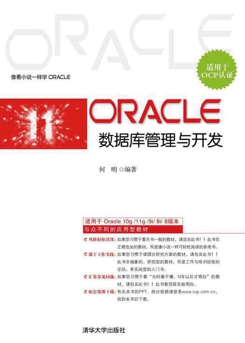 Oracle数据库管理与开发(适用于OCP认证)