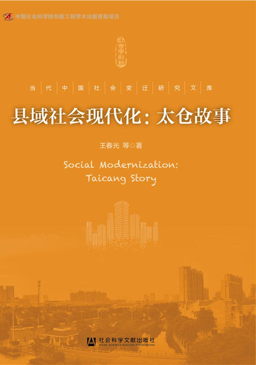 县域社会现代化:太仓故事(当代中国社会变迁研究文库)